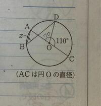 中学3年 数学 円周角 円周角の定理で、同じ弧から出ている円周角は等しいのになぜこれは半分になるんでしょうか 答えは35°だそうです