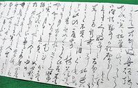 古文書 昔の書状についてお尋ねします 開運何でも鑑定団等見ると 昔の手紙等の文字は現代の古文学者でもなかなか解読が大変そうな感じですが、当時の昔の人たち(手紙を受け取った相手の人、など)は、すらすらと読めたんですか?