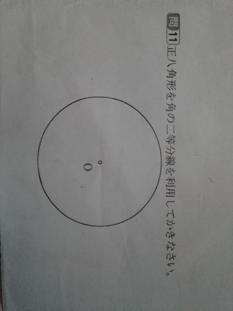 こんにちは。至急お願いします。中1平面図形の問題です。 下の写真の正八角形を角の二等分線を利用して書きなさいの問題でどう書いたらいいのかわかりません。 誰か教えてください。お願いします。