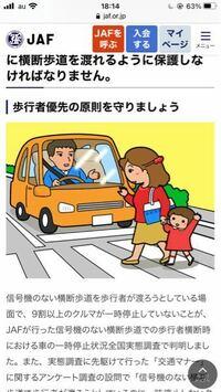道路交通法のことです。 横断歩道を渡る人がいたら完全に渡りきるまで待ってないと警察に捕まりますか?