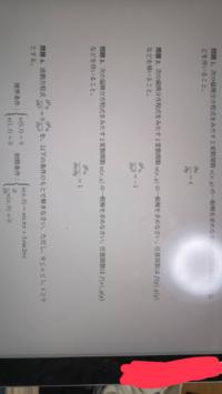 大学数学です。偏微分方程式です この問題が分かりません。解答お願いします。 途中式もお願いします