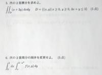 微分積分の二重積分の問題です 5.の計算結果が7/2となりました あっていますでしょうか