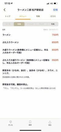 ラーメン二郎松戸店の大盛りラーメンを頼みたいのですが、食べログのメニュー表記がとても不親切なので頼み方がわからないです。わかる人いたら教えて欲しいです