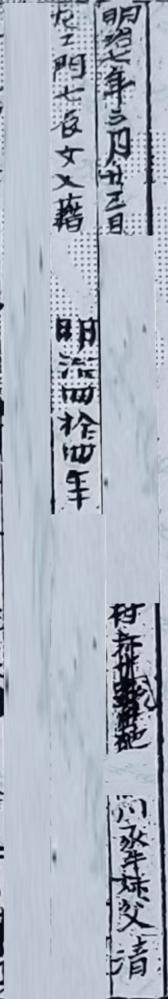古い戸籍の文字について質問なのですが。 安政生まれの私の高祖母にあたる人のものなんですが、 「◯◯村◯◯番地 ◯川◯◯妹、父清左衛門◯長女入籍」と書いてあります。  ◯川◯◯の名前のところが読めません。 「丞」と「牛」という字に見えますが、牛なんて名前がつく人いるのでしょうか?  それから父のところなんですが、父清左衛門の次に書いてあるのは「亡」でしょうか? 普通だったら亡は名前の上に書く気...