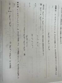 logの問題 この第6問の(2)を教えてください!