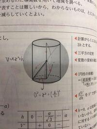 半径aの球に内接する円柱の体積の最大價を求めよ。 まだそのときの円柱の高さを求めよ。  といふ問題なんですが、写真に於る斜辺aは球の半径と說明されてゐたのですが、球の半径はrではないんですか??aとはなんでせうか。