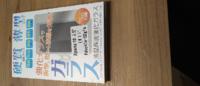 現在Xperia 10マーク2を 使っているんですが画面保護のガラスフィルムについて質問です。 今現在硬質薄型タイプガラスfdso41a−02glbという商品を使っていますこの商品を使われてる方画面の両端真ん中あたりの反応...