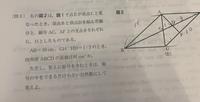 四角形ABCDは平行四辺形である。 頂点Aから辺BC、返CDに垂線を引きその交点をそれぞれE.Fとする   至急教えてください〜(TT)