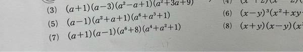 (3)(5)(7)の展開の仕方を教えてください