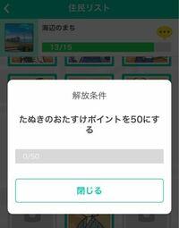 ウォーキングアプリ「aruku&」のなかで、海辺のまちの課題 たぬきの「おたすけポイント」のたぬきとはどこにいるのでしょう?