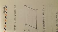 この平行四辺形で AB=DC って書くのと AB=CD って書くのはどちらが正しいのでしょうか?
