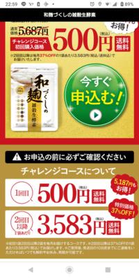 キャンペーンサイトで和麹づくしの雑穀生酵素500円のやつを頼んでしまったのですが、 (添付写真のサイトで) これのコースを見てみると 和麹づくしの雑穀生酵素 2袋パック 定期便 となってました。本当に合わなけ...