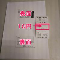 ローソンのコピー機で、 写真の用に免許証の裏表を一枚の用紙にプリントする方法が分かる方いらっしゃいますでしょうか 宜しくお願い致します。
