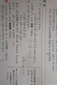 実数αが実数⇔αバー=α で、 (ア)の答えのバーの位置が違うのは何故良いんですか?