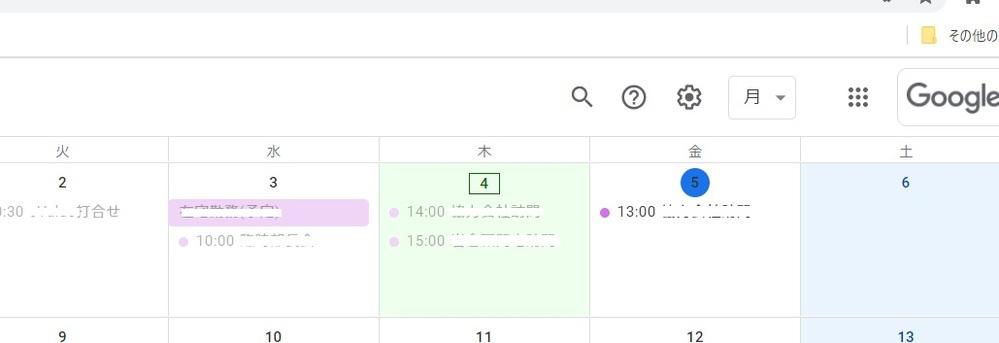 お世話になります。 googleカレンダーの表示についてご教示ください。 2021年2月5日(金)午前9時です。 前日の4日(木)の日にちに四角の囲みがあり、マスの色が変わっています。 以前はな...