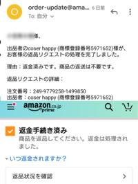 数日前にAmazonで中古のウィッグを購入したが、結局返品申請を行いました。 いつもなら数日後に返品承諾のメールが来て、添付されていた返送先住所とラベルと一緒に返送する→返金されるという流れなのですが、今回はなぜか先に返金だけされて、届いたメールには返送先住所やラベルが添付されておらず、「返金済みです。商品の返送は不要です。」と記載されておりました。  Amazonの注文履歴から見てみると「...