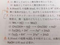 7番の塩基と酸の見分け方を教えてください