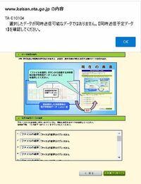 e-taxを利用して、確定申告をしています。 しかし、最後の画面で、「同時送信する決算書等データの選択」の中で、 資料を添付しても、エラーが出てしまい、申告できない状態です。 エラーコードは、TA-E1010...