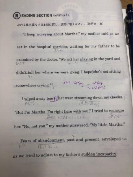 神大英語 小説 この第2段落から読んでて混乱しているんですけど、 なんでマーサを置いてきたのに、近くに母の近くに マーサがいる描写がされているんでしょうか。