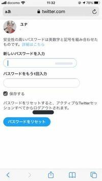 Twitterのパスワード変更についてです この画面の状態で新しいパスワードを打ってリセットする手順は理解できてるのですが、黒い直線の上の文章に『パスワードをリセットすると、Twitterセッション全てからログアウトされます』と記してあるので、パスワード変更したらまたアカウントを作り直すという事なのでしょうか? 普通にここの画面からリセットしても今まで通りログインできますか?