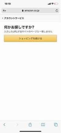 パスワードを忘れてしまい、Amazonでパスワードを変更したいのですが、いくらメールアドレスとコードをうってもこの画面から進みません。お問い合わせや電話をかけましたが、一向に進みません。どうすれば変更出...