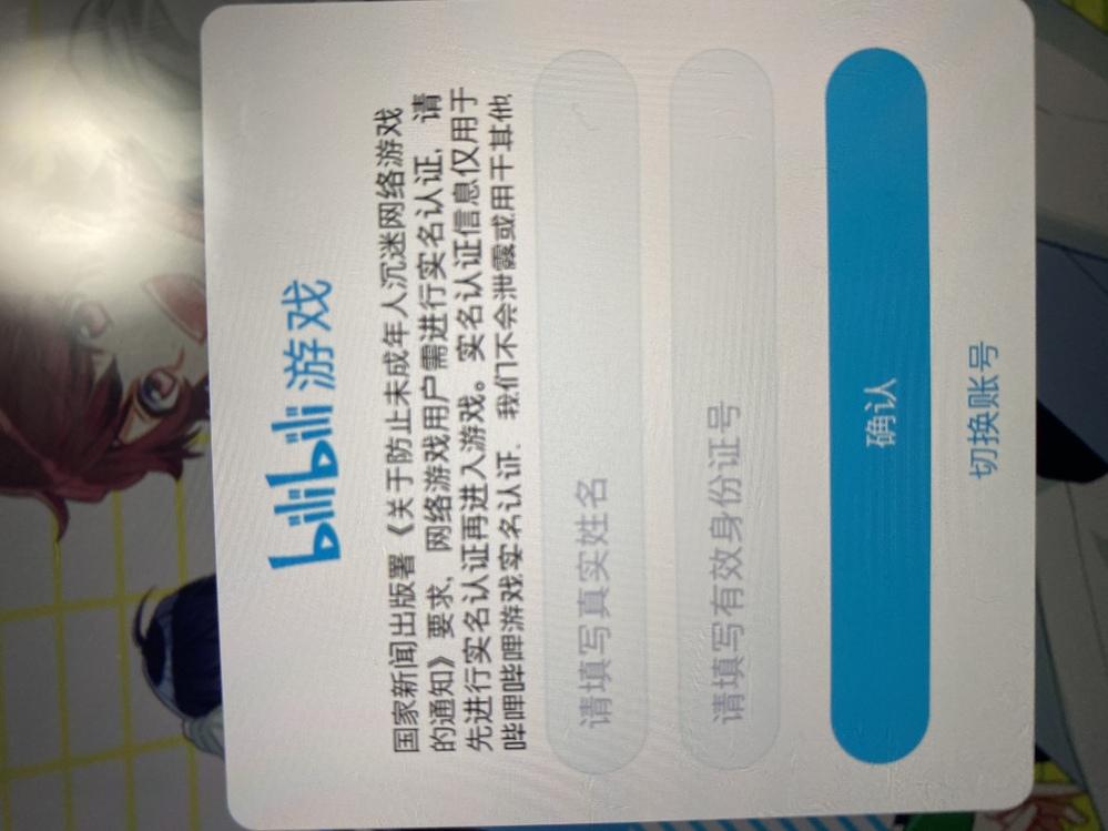 中国版A3アプリについてですが、 アプリのダウンロードまでは出来たのですが写真のような画面が出てしまいました。 コピーができない為全く翻訳が出来ずに困ってます…。 わかる方がいたら教えていただけると助かります。
