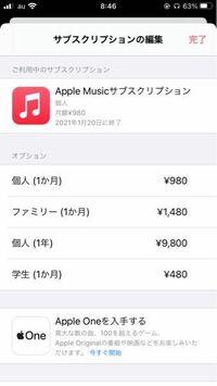 Apple MUSICについてです。サブスクリプションの有効期間が切れても何故か曲が聞けています。クレジットカードもキャリア決済も選んだ覚えがなくiTunesカードしか登録していませんが何故か曲が期限を過ぎても聞け...