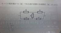 物理の問題です。解説おねがいします。 答えは5R/3です。  物理 医用工学 抵抗