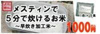 【キャンプ飯】メスティンに乗っかった商品、うんざりしませんか? 「メスティンで5分で炊けるお米」というのが販売されているようで、 関連の動画がちらほらアップされています。 どれも律義にメスティンで炊飯...