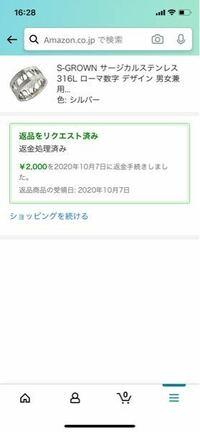 Amazonで2020.10.0に購入しすぐに返品しました。返金処理済みとなってますが、まだ返金されていません。 もう返ってこないのでしょうか?