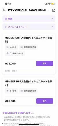 ITZYのオフィシャルファンクラブのMIDZY 1期に入会したいのですが、Vライブの購入画面に行くとウォンで表示されていて、その後の本人確認も韓国仕様?になっているようで登録が出来ません。 入会された方に教えて...
