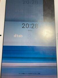 <至急> dtab d-41Aという機種を弟が使っているのですが、突然このような画面が表示されて何も出来なくなったそうです。これはどうすれば良いのでしょうか。