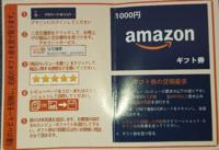 先日Amazonで注文した商品に、このような掌サイズのギフト券?が同封されていました。 この画像の裏には、アフターサービス保証書と書いてあり、QRコードも記載されています。  これは詐欺でしょうか?
