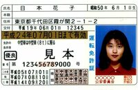 運転免許証で学科試験の点数がバレる?意外と知らない免許証の見方 下記のサイトで見たんですが・・・ https://car-moby.jp/article/car-life/drivers-license/12-number-means/  運転免許証の番号12桁のうち、5桁目と6桁目は学科試験の減点数字って噂は本当なのでしょうか。 例えば5桁目と6桁目が03だった場合、学科試験の合格点数は9...