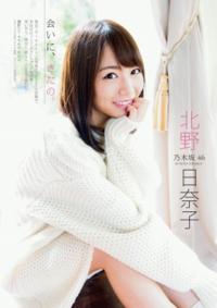 お前等は北野日奈子をどの様にイメージしますか。 私は北野日奈子を笑顔と声が可愛い女性とイメージします。