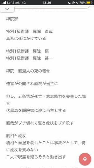 廻 138 呪術 戦