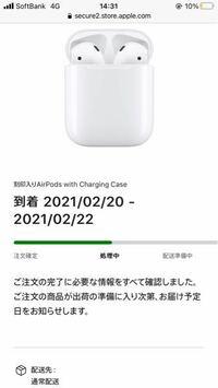 昨日AirPodsをAppleの公式で注文したのですが、到着までに1週間以上かかるのは当たり前ですか?ちなみに所在地は大阪です。刻印入りで注文したせいもありますか??
