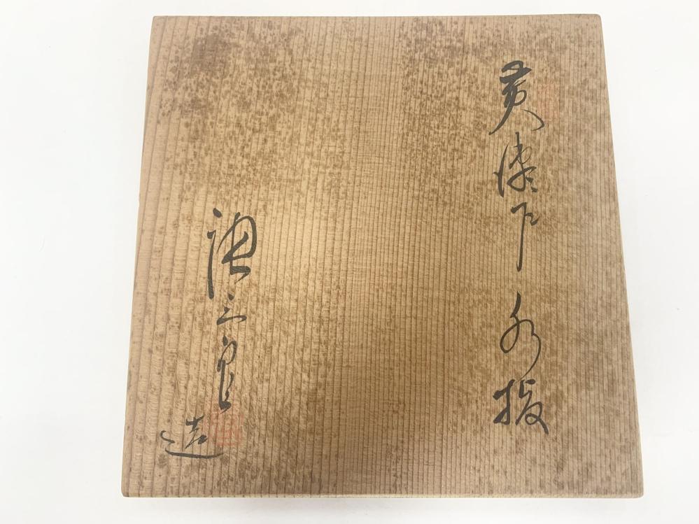 祖母のお茶の道具の中に画像の茶器がありました。 木箱の字が判読できません。茶器.陶芸家の名前がわかる方教えてください。 又、どの位価値のあるものかもお分かりになったら教えていただけたらと思います。