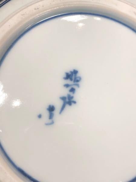 茶道具の水差し?だと思うんですが、裏にある文字が読めません…わかる方教えてください!