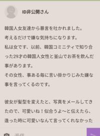 何故ネトウヨは韓国人が嫌いなのにわざわざ韓国コミュニティに手を出すんですか? https://detail.chiebukuro.yahoo.co.jp/qa/question_detail/q13238732668?fr=and_other それでいて相手から嫌われて一方的な被害...