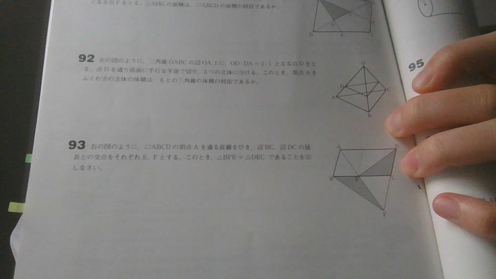 数学の問題です! 93番の問題が分かりません ちなみに、答えもないので助けて下さい! 多分、等積変形とかを使うものだと思います