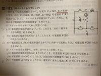 (1)(a)について 解答 「電流計の内部抵抗は無視できるので、OP間の電位差は電池E₂の起電力に等しい。よって+8.0V」  これって、電流計に電流が流れないようにしなくても、OP間の電位差は常に8Vですよね?