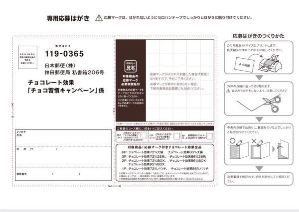 チョコレート効果のキャンペーンに応募しようと思っているのですが、応募ハガキをコンビニで印刷しようと思っています。 A4の大きさでそのまま印刷と書いてありますが、紙質は普通のコピー紙のまま印刷して...