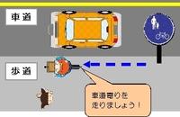 自転車同士で歩道をすれ違うとき、どのような考え方・目安で通行していますか? 車道中心で走られる方、歩道中心で走られる方どちらでも構いませんので、自転車で歩道を通行することのある方に伺います。以下の質問(4、5項目)を順々にご回答いただきますようよろしくお願い致します。  ①以下の文言を知っていましたか? 国家公安委員会告示第3号 「交通の方法に関する教則」 第3章第2節の1(4)「普通自転車...