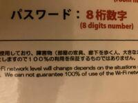 ホテルのWi-Fiについてなのですが Wi-Fiのパスワードの欄に 8桁数字と表記されています これは何を入力すればいいのですか?  回答よろしくお願いいたしますm(__)m