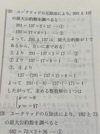 数Iの不定方程式の問題です! 次の不定方程式の整数解を1つ求めよ。 291X-137y=1の答えをみても分かりません  なんでこうなるのか教えて下さい!!
