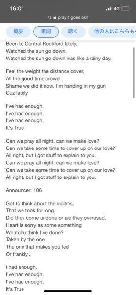 pray it goes OK?という曲ですがこれは何について歌っているんですか? 翻訳した歌詞を読んでみましたがよくわかりません