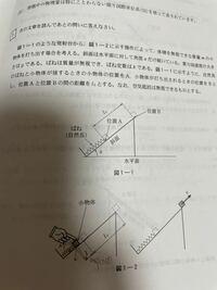 力学的エネルギー保存則を立てたいのですが 位置Bでの位置エネルギーmghの部分のhが分かりません。 hの求め方を教えてください。 答えはmg(l+l。)sinαです