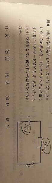 電験三種 直流回路 インダクタンスの求め方を教えて下さい。