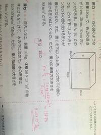 問題文の また、面Cを下にした時 から見て欲しいのですが、  (ピンクは解答です。) 分母の0.10m²はどこから出てきたのでしょうか